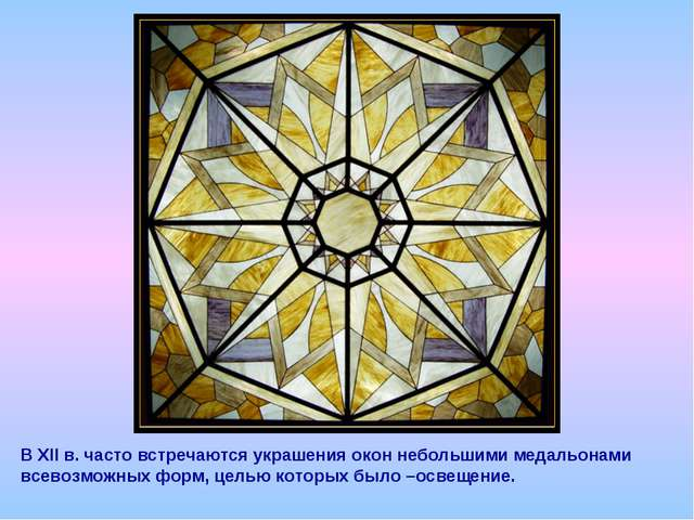 В XII в. часто встречаются украшения окон небольшими медальонами всевозможных...