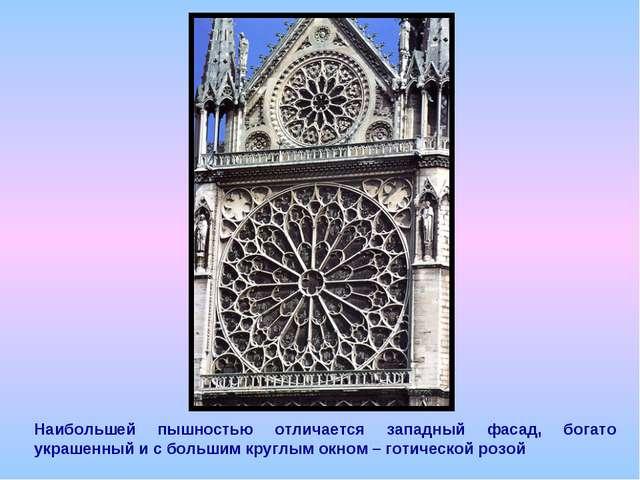 Наибольшей пышностью отличается западный фасад, богато украшенный и с больши...