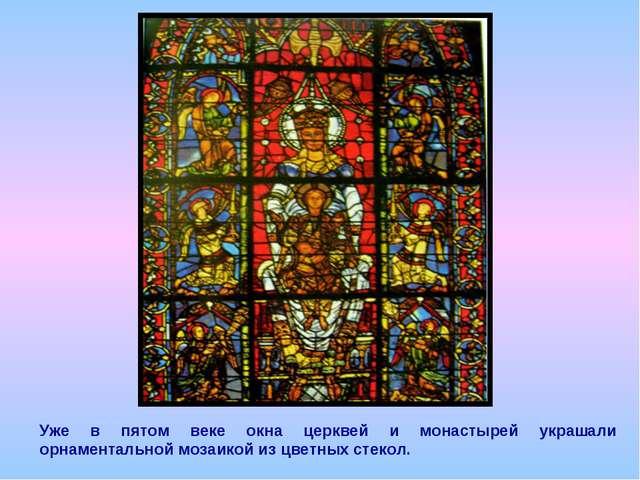 Уже в пятом веке окна церквей и монастырей украшали орнаментальной мозаикой и...