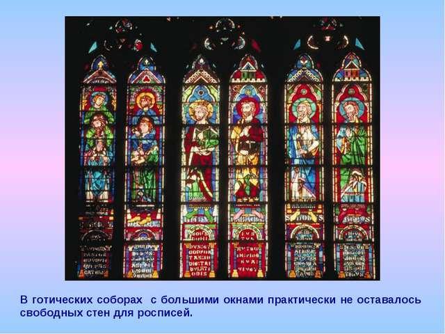 В готических соборах с большими окнами практически не оставалось свободных ст...