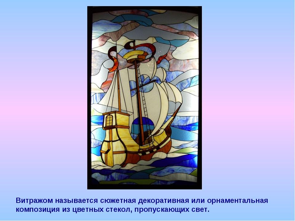 Витражом называется сюжетная декоративная или орнаментальная композиция из цв...