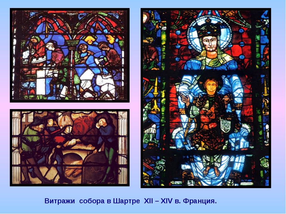 Витражи собора в Шартре XII – XIV в. Франция.