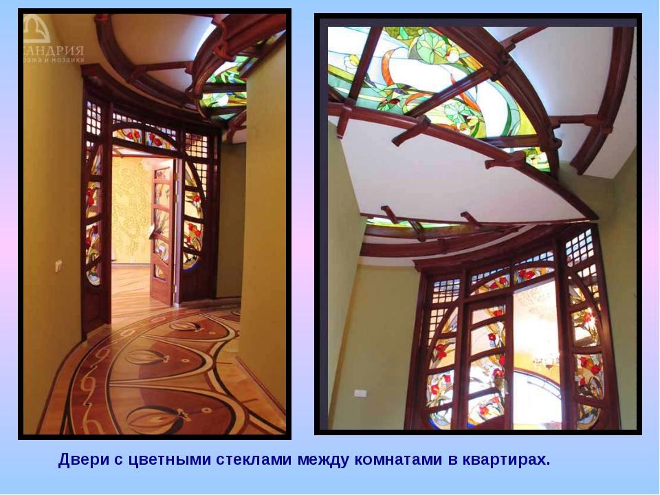 Двери с цветными стеклами между комнатами в квартирах.