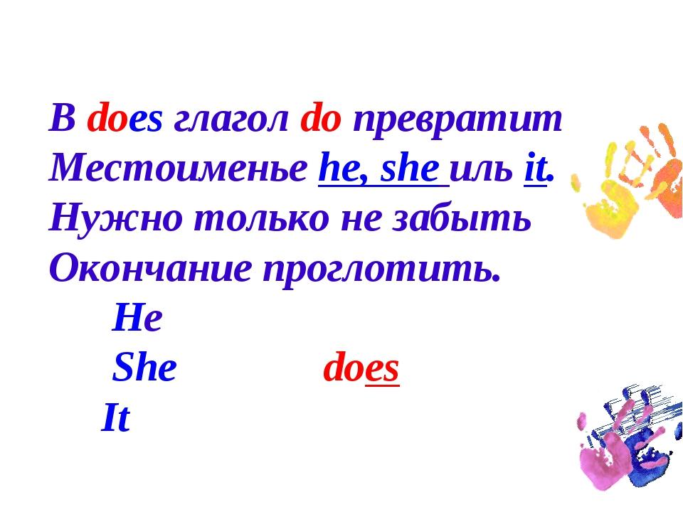 В does глагол do превратит Местоименье he, she иль it. Нужно только не забыт...
