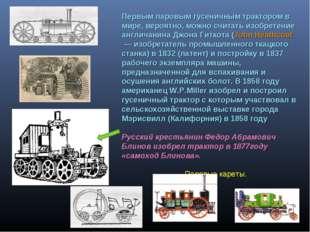 Первым паровым гусеничным трактором в мире, вероятно, можно считать изобретен