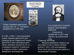 РУССКИЙ КРЕСТЬЯНИН ФЕДОР АБРАМОВИЧ БЛИНОВ. Сначала он изобретает в 1