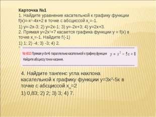 Карточка №1 1. Найдите уравнение касательной к графику функции f(x)=-x2-4x+2