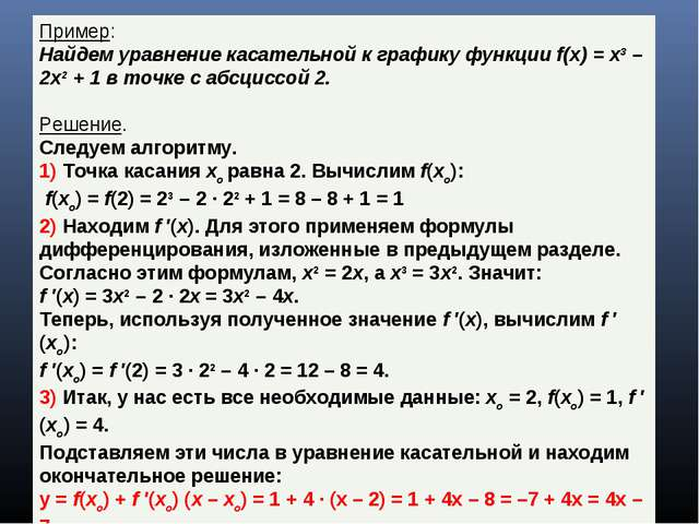 Пример: Найдем уравнение касательной к графику функцииf(x) =x3– 2x2+ 1 в...