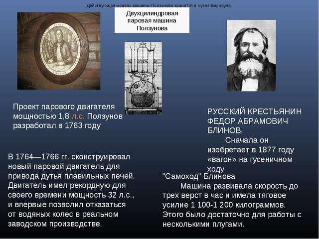 РУССКИЙ КРЕСТЬЯНИН ФЕДОР АБРАМОВИЧ БЛИНОВ. Сначала он изобретает в 1...