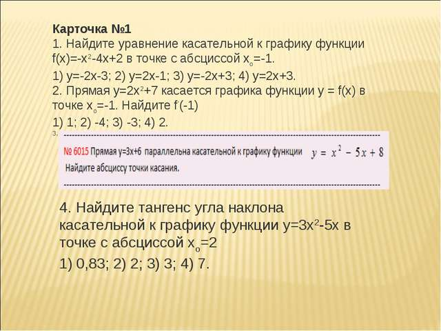 Карточка №1 1. Найдите уравнение касательной к графику функции f(x)=-x2-4x+2...