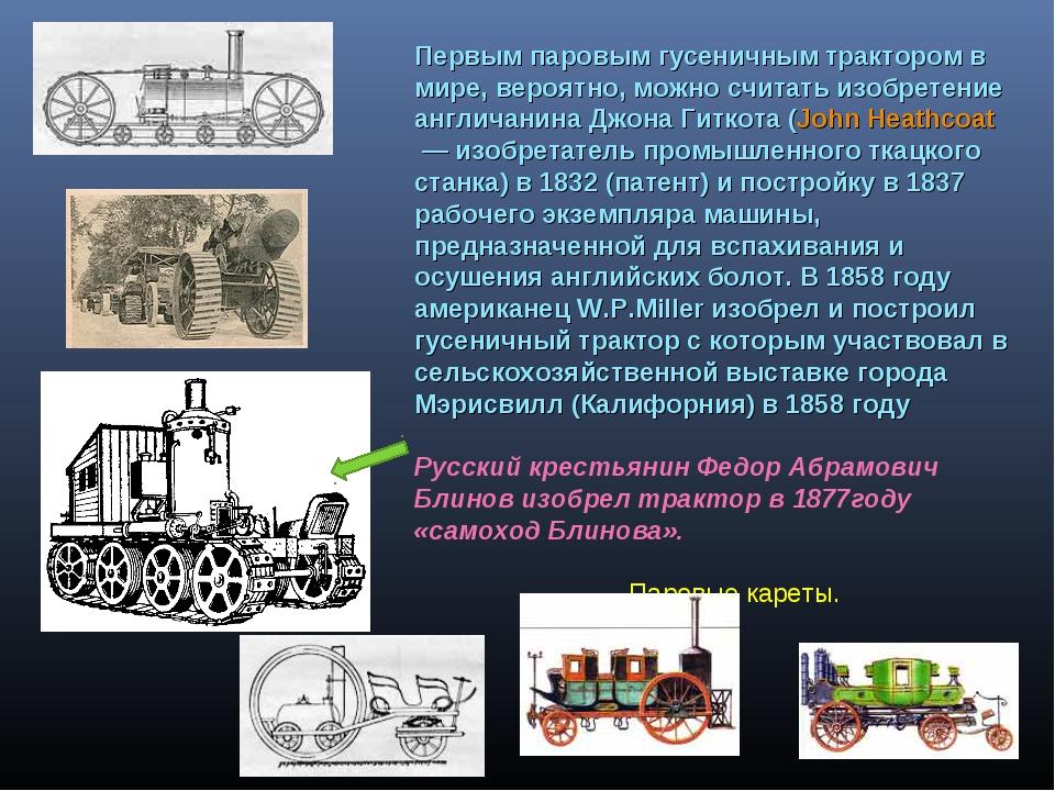 Первым паровым гусеничным трактором в мире, вероятно, можно считать изобретен...