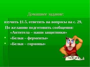 Домашнее задание: изучить §1.5, ответить на вопросы на с. 29, По желанию подг