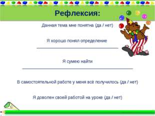 Рефлексия: Данная тема мне понятна (да / нет) Я хорошо понял определение ___