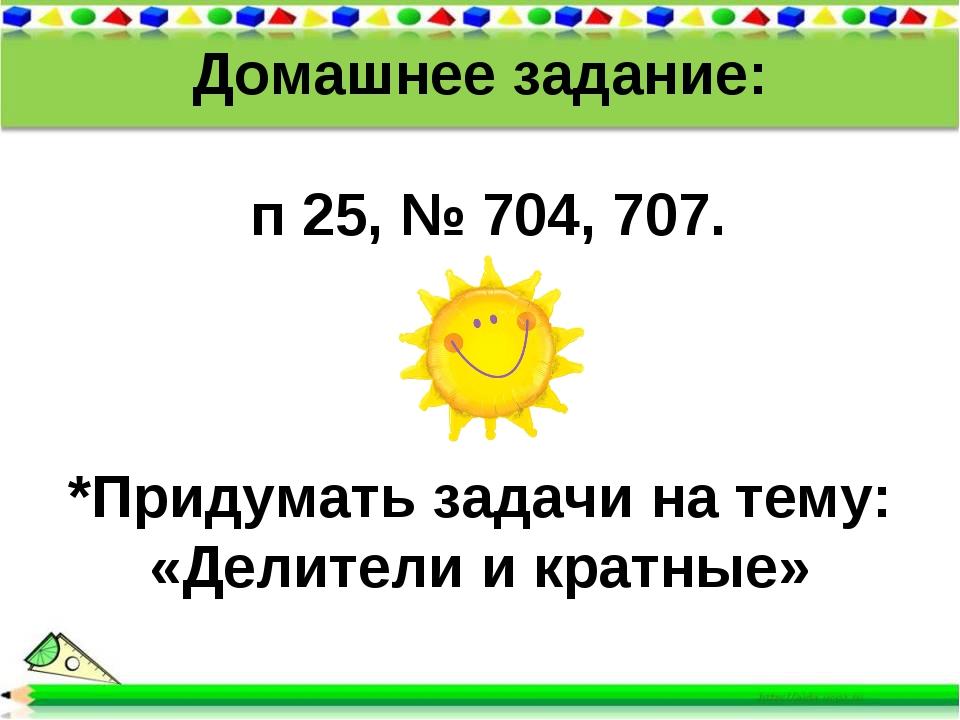 Домашнее задание: п 25, № 704, 707. *Придумать задачи на тему: «Делители и кр...