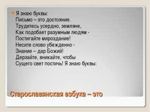 Старославянская азбука – это Я знаю буквы: Письмо – это достояние. Трудитесь