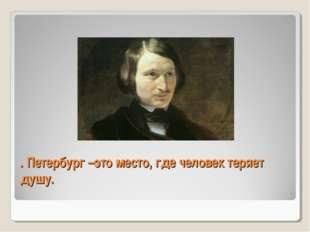 . Петербург –это место, где человек теряет душу.