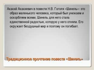 Традиционное прочтение повести «Шинель» Акакий Акакиевич в повести Н.В. Гогол
