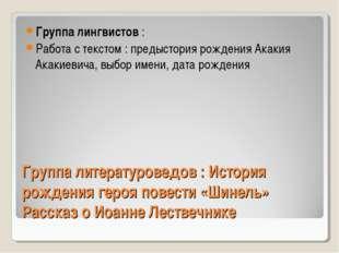 Группа литературоведов : История рождения героя повести «Шинель» Рассказ о Ио