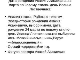 Дата рождения Акакия Акакиевича 24 марта по новому стилю- день Иоанна Лествеч