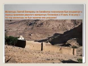 Монастырь Святой Екатерины на Синайском полуострове был воздвигнут в период п