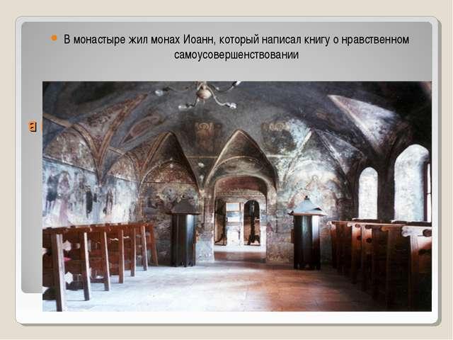 До XI века монастырь носил название Преображенского, хотя мощи святой были об...