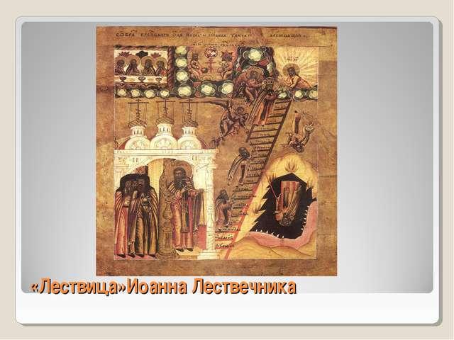 «Лествица»Иоанна Лествечника