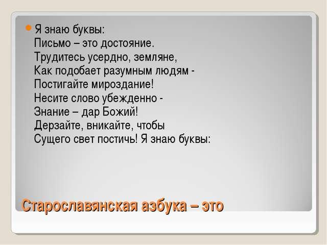 Старославянская азбука – это Я знаю буквы: Письмо – это достояние. Трудитесь...
