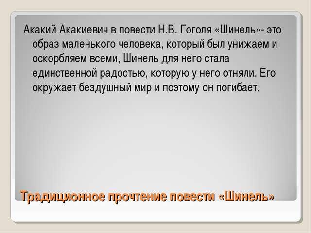 Традиционное прочтение повести «Шинель» Акакий Акакиевич в повести Н.В. Гогол...