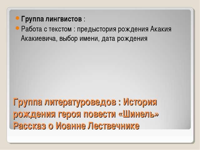 Группа литературоведов : История рождения героя повести «Шинель» Рассказ о Ио...