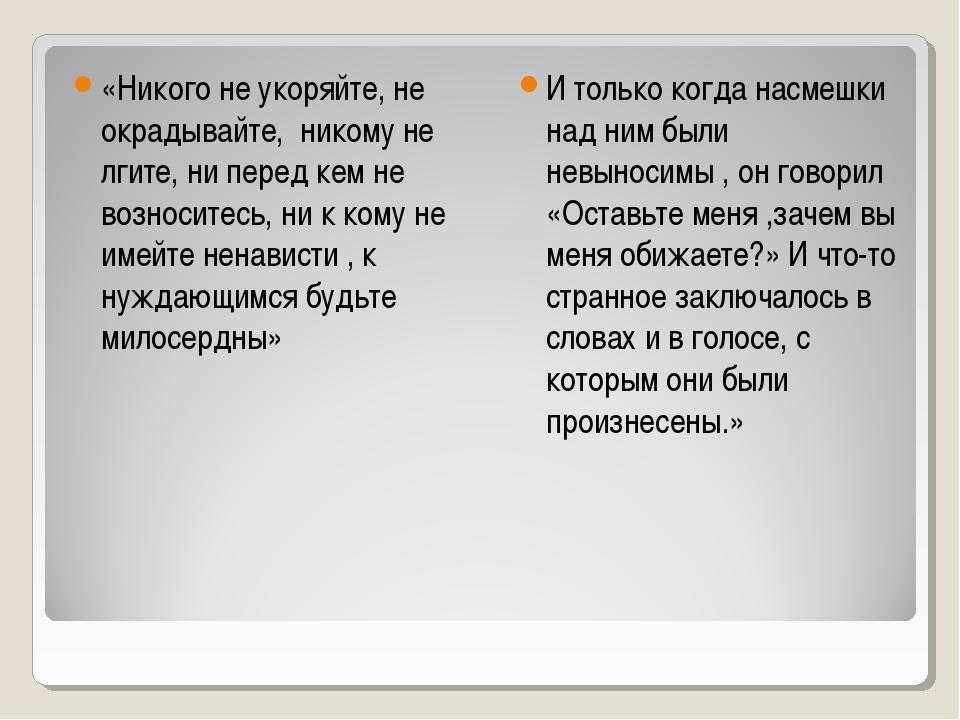 «Никого не укоряйте, не окрадывайте, никому не лгите, ни перед кем не возноси...