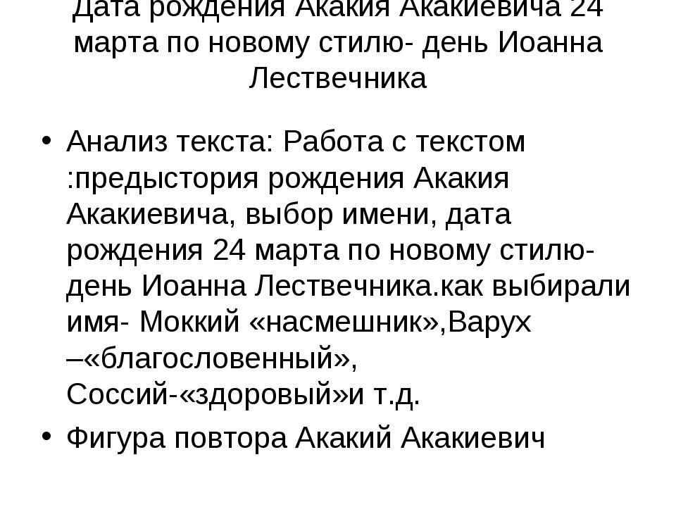 Дата рождения Акакия Акакиевича 24 марта по новому стилю- день Иоанна Лествеч...
