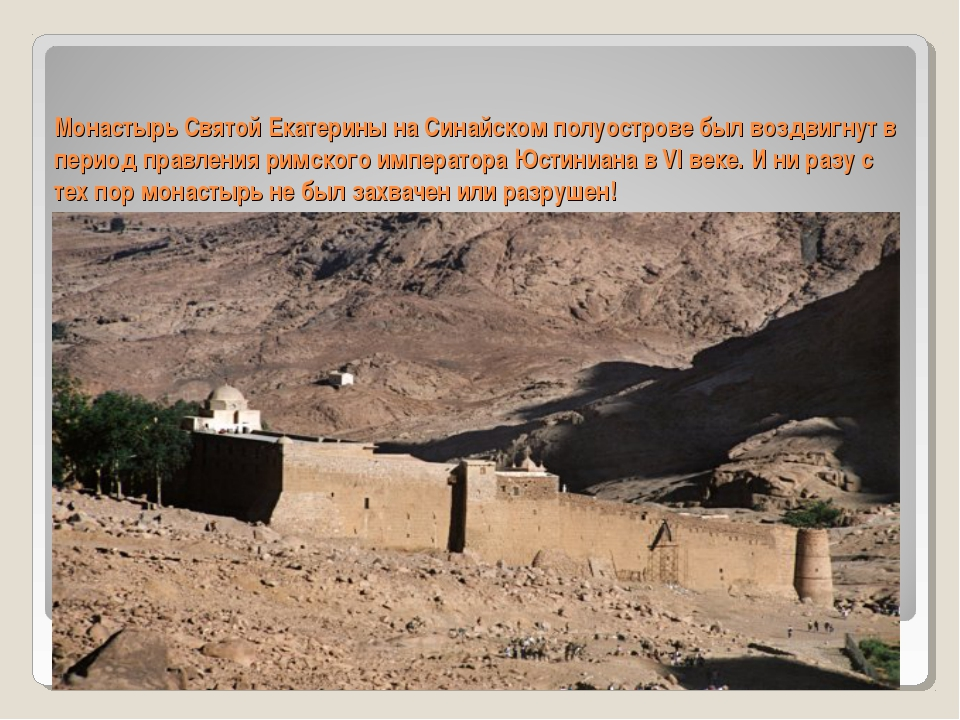 Монастырь Святой Екатерины на Синайском полуострове был воздвигнут в период п...