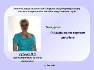 Актюбинская областная специальная (коррекционная) школа-интернат для детей с