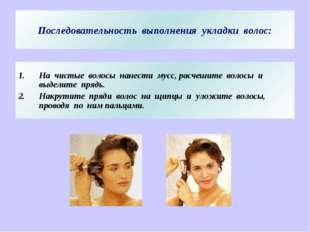 Последовательность выполнения укладки волос: На чистые волосы нанести мусс, р