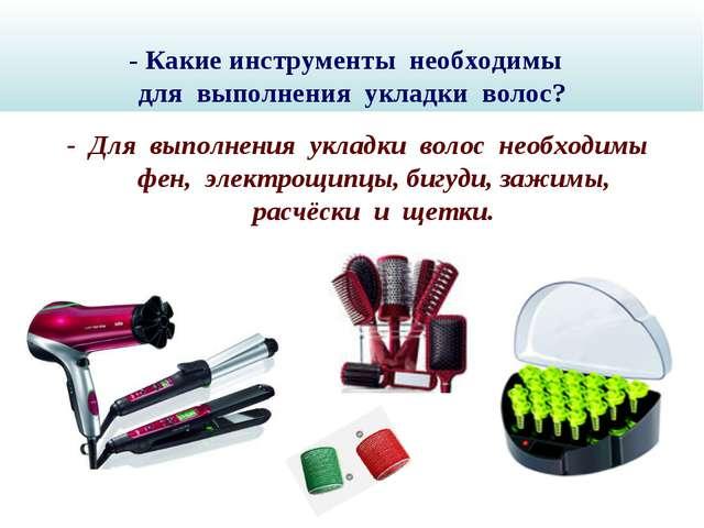 - Какие инструменты необходимы для выполнения укладки волос? - Для выполнения...