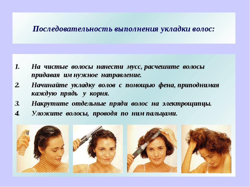 Последовательность выполнения укладки волос: На чистые волосы нанести мусс, р...