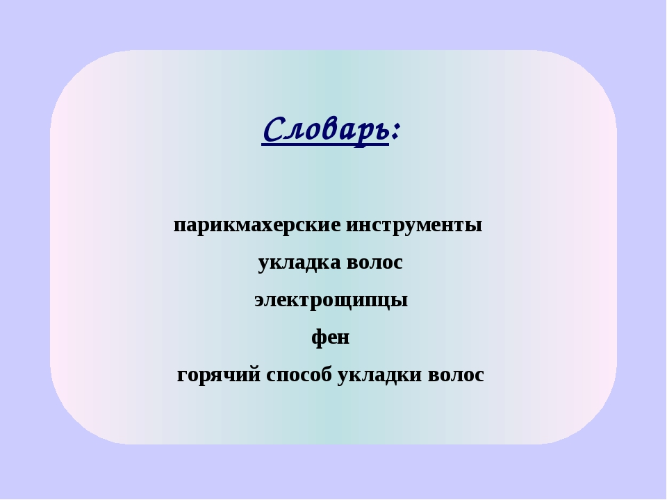 Словарь: парикмахерские инструменты укладка волос электрощипцы фен горячий сп...