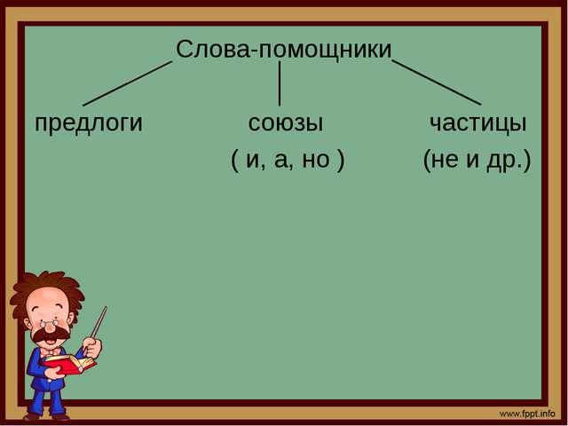 Слова-помощники предлоги союзы частицы ( и, а, но ) (не и др.)
