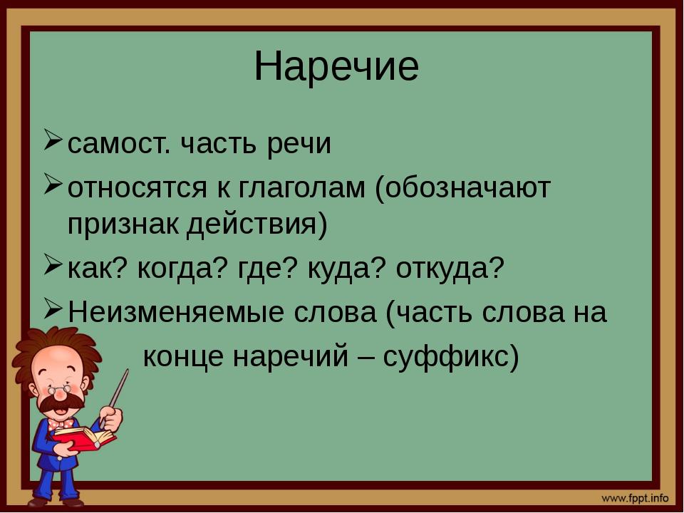 Наречие самост. часть речи относятся к глаголам (обозначают признак действия)...