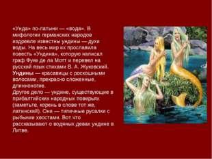 «Унда» по-латыни — «вода». В мифологии германских народов издревле известны у