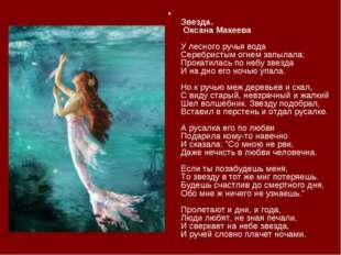 Звезда. Оксана Макеева У лесного ручья вода Серебристым огнем запылала: Про