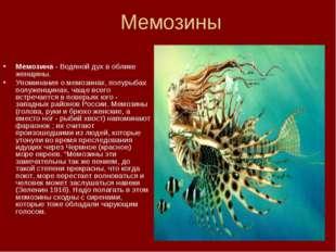 Мемозины Мемозина- Водяной дух в облике женщины. Упоминания о мемозинах, пол