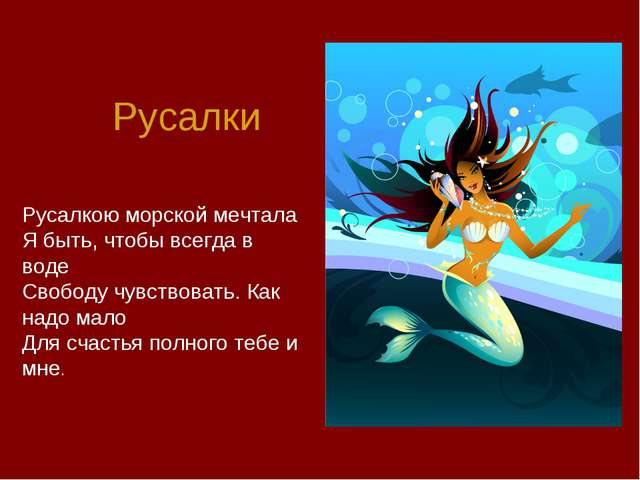 Русалки Русалкою морской мечтала Я быть, чтобы всегда в воде Свободу чувство...