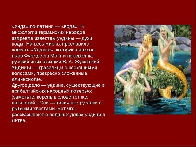 «Унда» по-латыни — «вода». В мифологии германских народов издревле известны у...