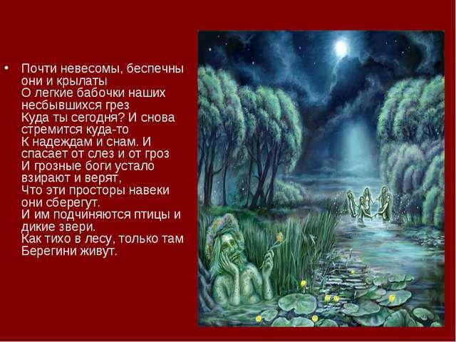 Почти невесомы, беспечны они и крылаты О легкие бабочки наших несбывшихся гре...