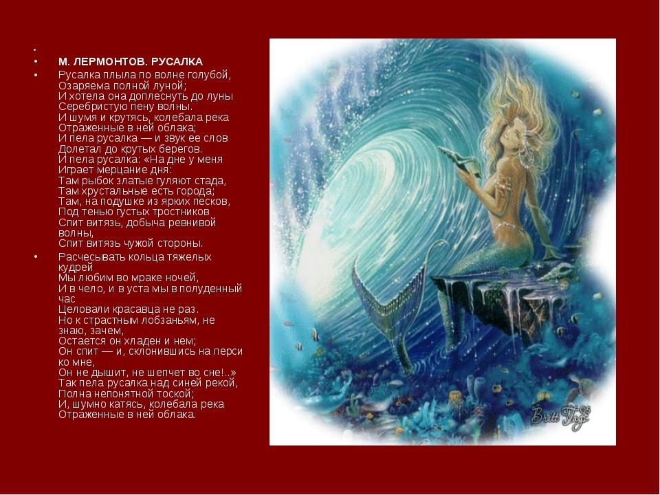 М. ЛЕРМОНТОВ. РУСАЛКА Русалка плыла по волне голубой, Озаряема полной луно...