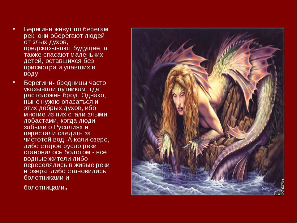 Берегини живут по берегам рек, они оберегают людей от злых духов, предсказыва...