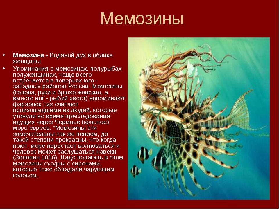 Мемозины Мемозина- Водяной дух в облике женщины. Упоминания о мемозинах, пол...