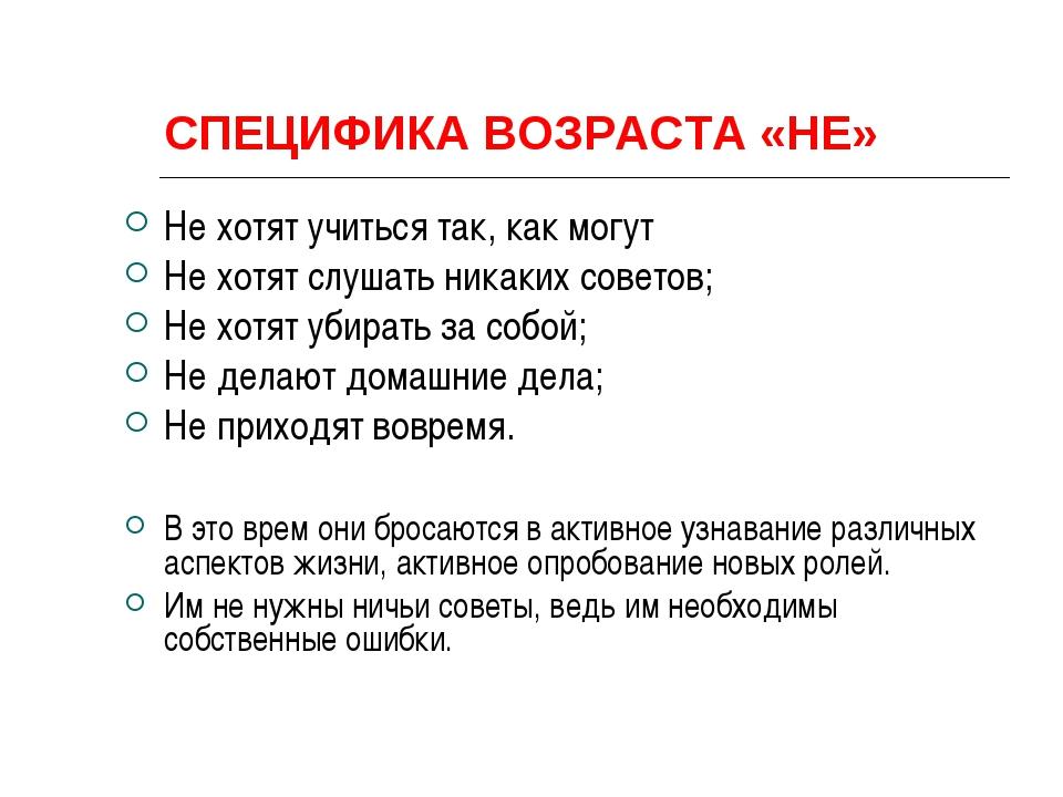 СПЕЦИФИКА ВОЗРАСТА «НЕ» Не хотят учиться так, как могут Не хотят слушать ника...
