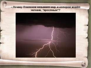 """–Почему Платонов называет мир, в котором живёт человек, """"яростным""""? *"""